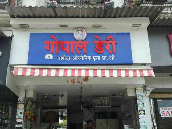 Manufacturer of Milk products in Navi Mumbai