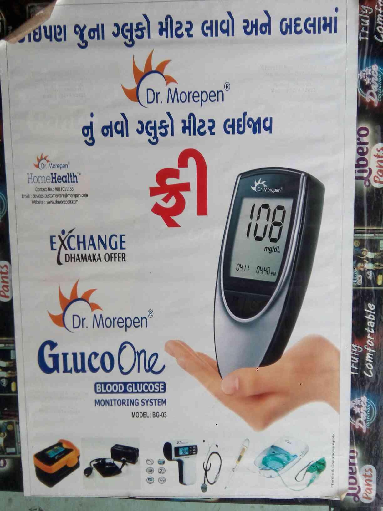 We Bharat Surgical Enterprise is Leading Supplier of Best Quality Blood Glucose Monitoring System in Rajkot. Our Network Spread in Morbi, Jamnagar, Porbandar