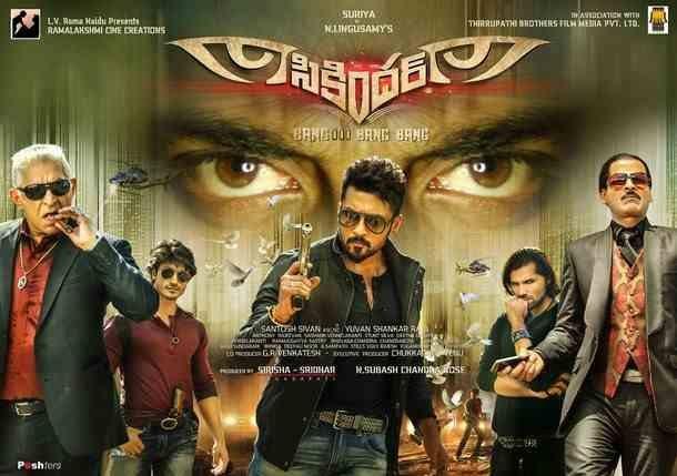 Very Big Budget movie from Surya in his life  http://resonancemarketings.com/ - by RESONANCE MARKETING , Hyderabad