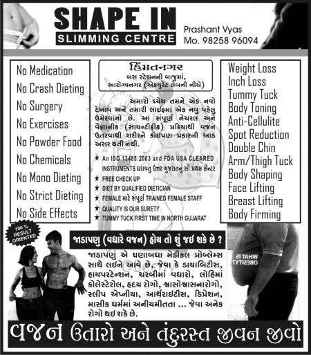 We are no 1 in weight loss without medicines. - by Shape In Slimming Center, Ahmedabad