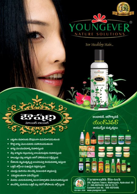 Do you want to keep your hair healthy, thick, soft & dark. Use our Oshadhi Hair Oil, it has all the medicinal qualities Controls hair loss, prevents grey hair. - by YoungEver Nature Solutions, Hyderabad