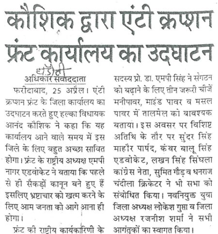 Anti Corruption Front News - by Anti Corruption Front | 9213347949, Noida