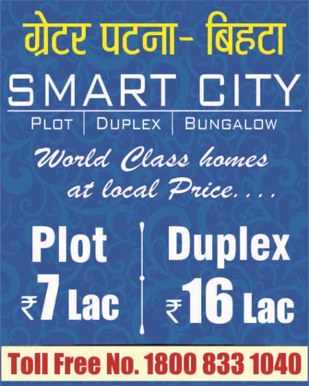 only one day in ur hand for  booking .......................... Don't miss the chance  - by Smart City, Patna
