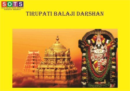 Tirupati Balaji Darshan - by SOTS - Spice Online Travel Services, Surat