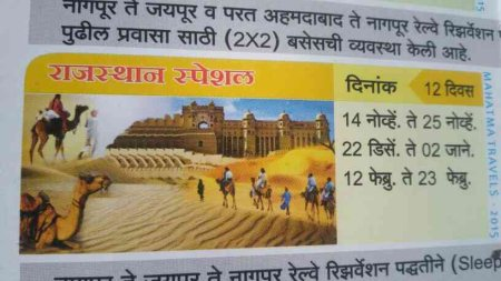 Rajasthan Special tour package in Nagpur. . - by Vijay Tours & Travels, Nagpur