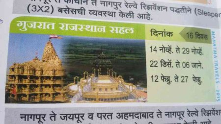 Dwarka Gujrat Special tours package in Nagpur. . - by Vijay Tours & Travels, Nagpur