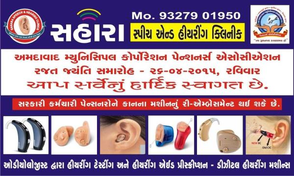 Best offer in hearing aid from sahara hearing aids center . Ahmedabad - by Sahara Speech And Hearing Clinic, Ahmedabad