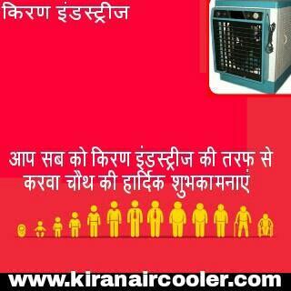 kiran industries            kiranaircooler www.kiranaircooler.com - by Kiranaircooler, Jodhpur