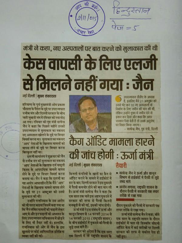 Hindustan 2-11-2025 Delhi Edition https://t.co/pe0ghgP4Hn - by आप की क्रांति, delhi