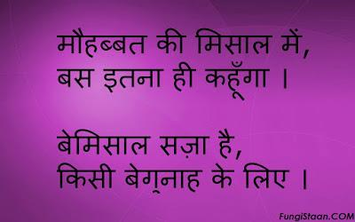 Get the Latest Collection of #Sad #Shayari in #Hindi for Girlfriend or Boyfriend. We also have Included #Sad #Whatsapp #Status in #Hindi. . . http://www.iHindiQuotes.com - by A1 Whatsapp Status, Ahmedabad