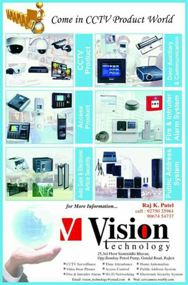 electronic access system - by Vision Technology, Junagadh
