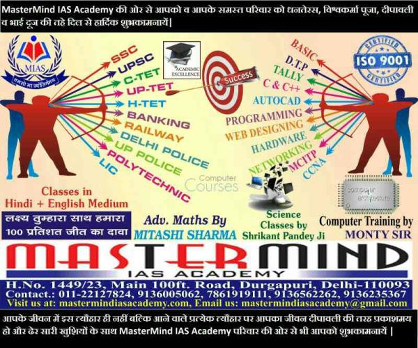 good afternoon - by MASTER MIND IAS ACADEMY, North East Delhi