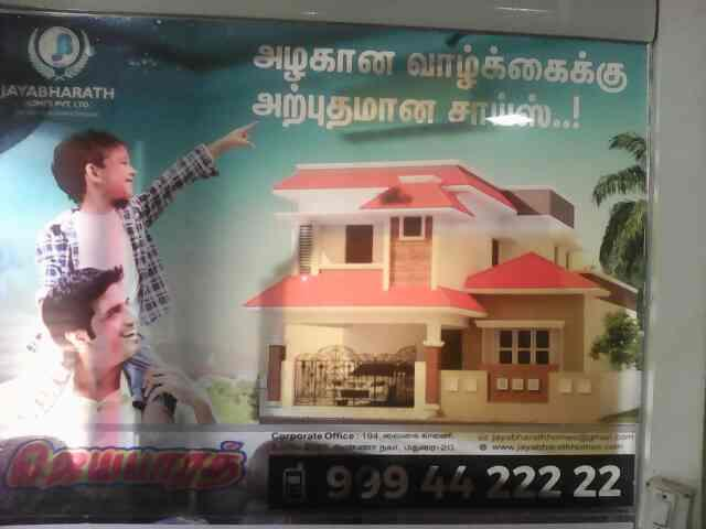 My Company Promotion. - by Jaya Bharath Homes Private Limited, Madurai