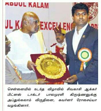 Dr.R.Balamuralikrishnan getting Best Physiotherapist Award from Honorable Governor Rossaiah in the name of Bharat rathna Dr.APJ.Abdul Kalam Excellence Award - by OCHRE Fitness & Physio Clinic, Sivakasi