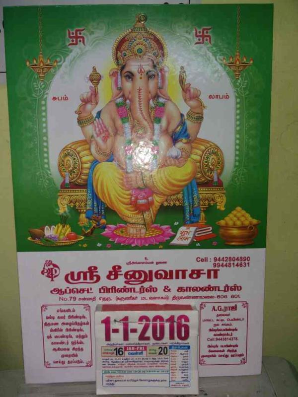 Calenders Works In Tiruvannamalai  - by SRI SEENUVASA OFFSET PRINTERS AND CALENDERS, 79, Sanadhi Street, Tiruvannamalai, TAMIL NADU