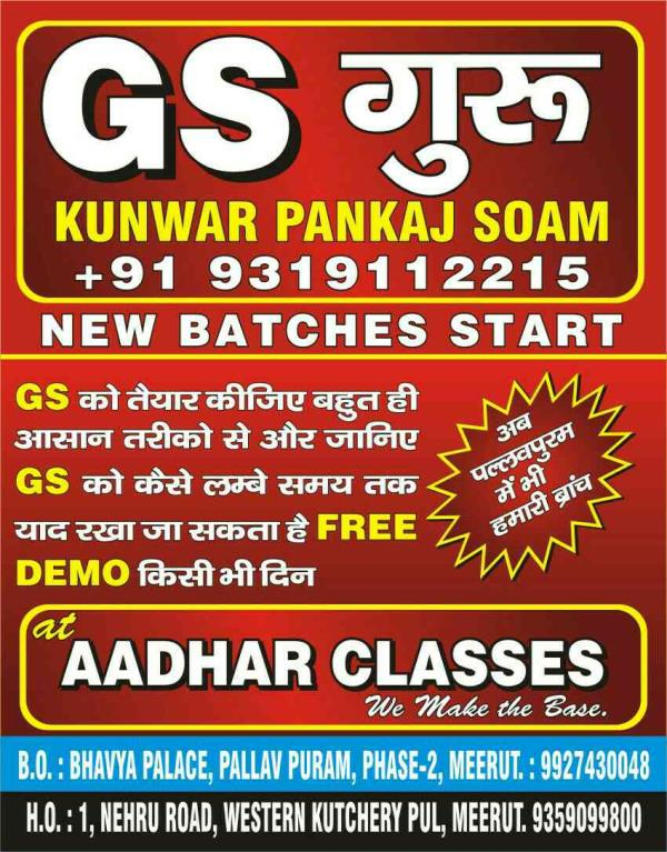 Best GS classes in meerut - by Aadhar Classes, Meerut Cantt