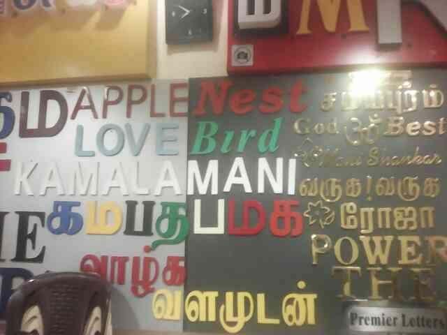 Aluminium And Brass Letters. - by Premier Letters, Madurai