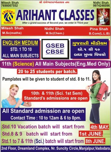 Hurry admission are open for all standard at manjalpur Vadodara. 100% result of std.10th every year. - by Arihant Classes, Vadodara
