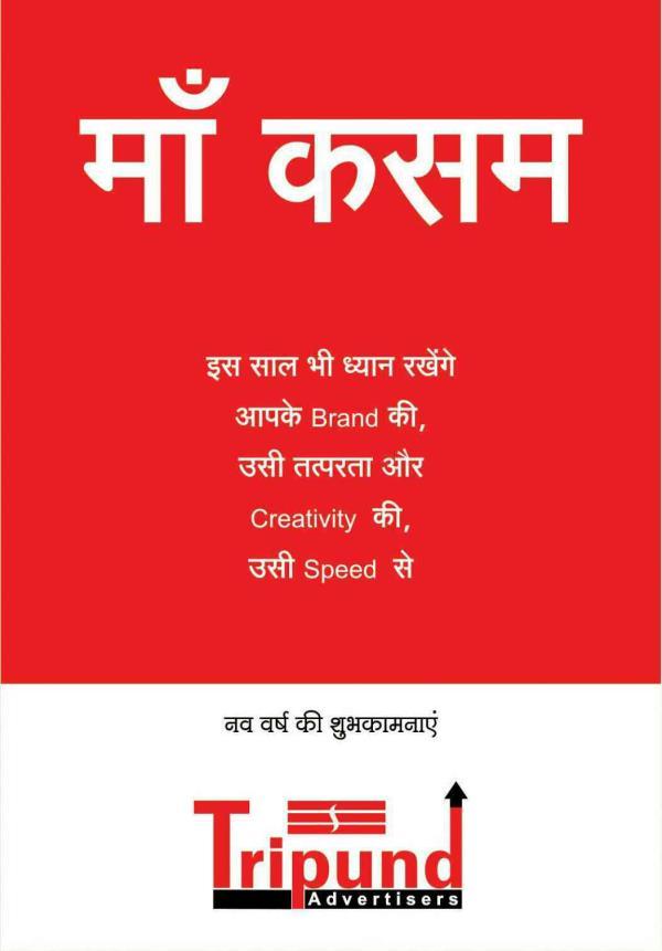 Tripund Advertisers - by Tripund Advertisers, Raipur