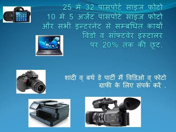 awesome offers . - by shine customer solutions, auraiya