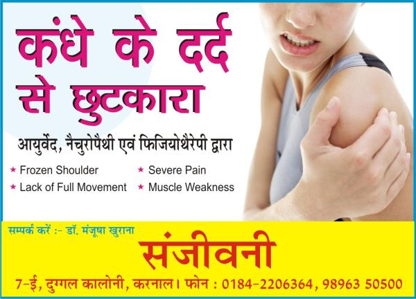 shoulder pain treatment - by Sanjivani Health care, Delhi