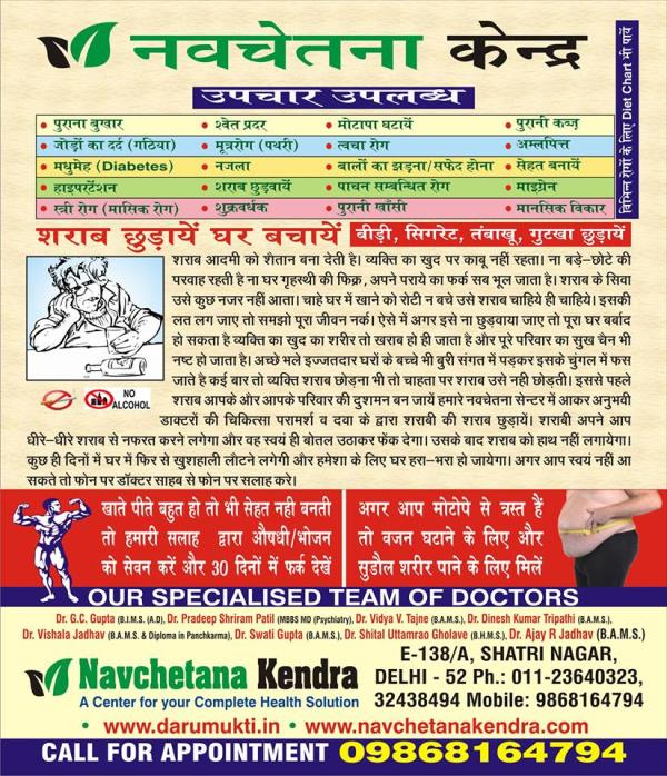 Navchetana Kendra Health Care Private Limited is New Delhi based Healthcare organisation, engaged in the cultivation of Herbs their processing, extraction as well as their formulation. We deal with Herbal formulations, Healthcare supplement - by Navchetana Kendra, Delhi