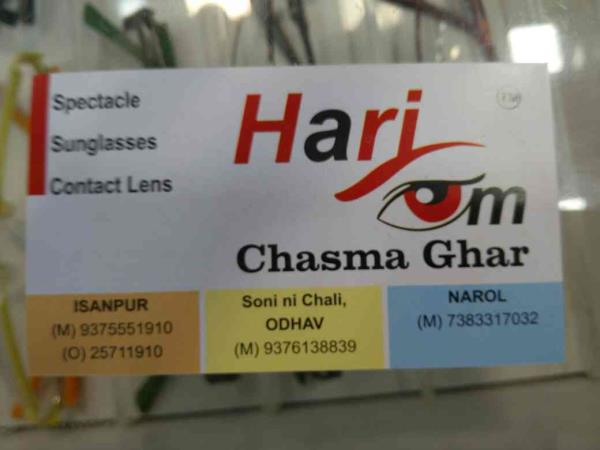 we are leading Optician in Isanpur Ahmedabad. - by HariOm Chasma Ghar, Ahmedabad