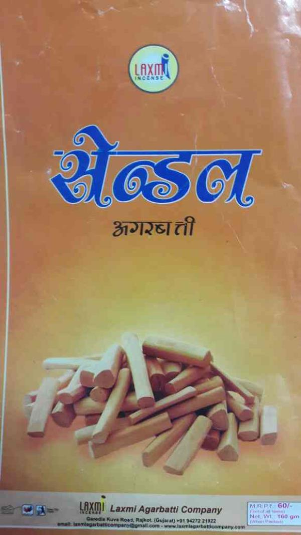 Sandal Incense Stick Manufacturers in Rajkot - by Laxmi Agarbatti Company, Rajkot