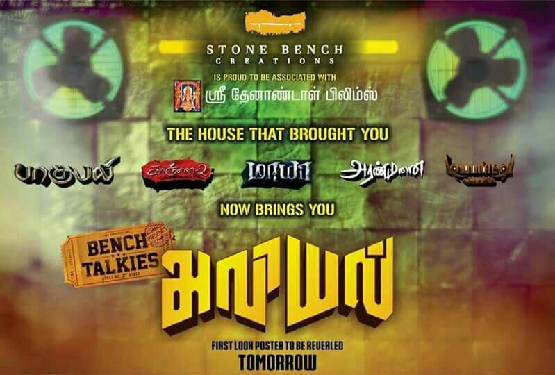 #Aviyal is ready to Release with first look poster from tomorrow #stonebench #Stonebenchers - by Bench Flix, 12th Avenue , Ashok nagar