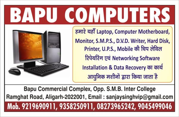 The best laptop repair shop in Aligarh Bapu Computers - by Bapu Computers, Aligarh