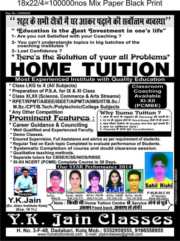 For 11th & 12th Tuition available for Class 11th and 12th (Science, Commerce and arts stream - by Y K Jain Classes, Kota