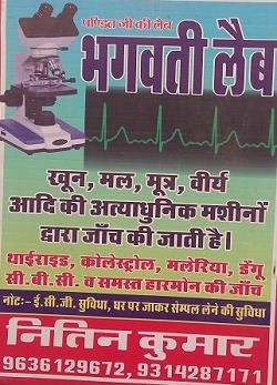 Best Lab in Bikaner  - by Bhagwati Medical Stores & Lab- Vaidh Ji, Bikaner