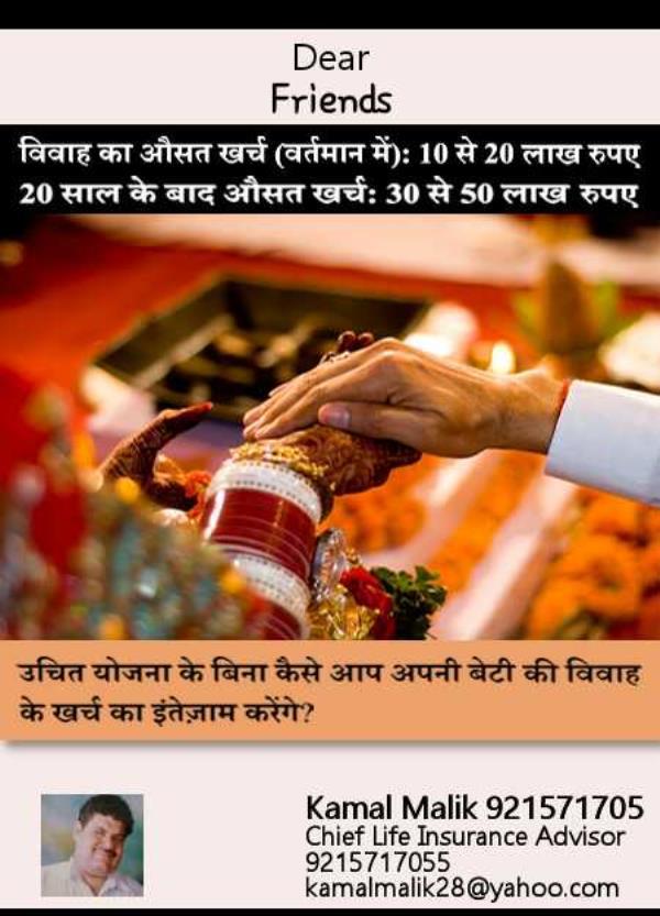 Marriage plan at yamunanagar - by Malik Insurance Solutions, Yamunanagar