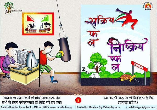 www.moralindia.org  - by Moral Values, Mumbai Suburban