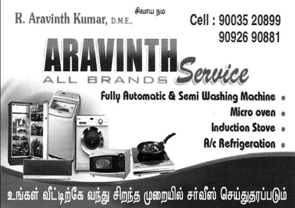 Washing machine repair in Pondicherry - by Aravinth Service, Pondicherry