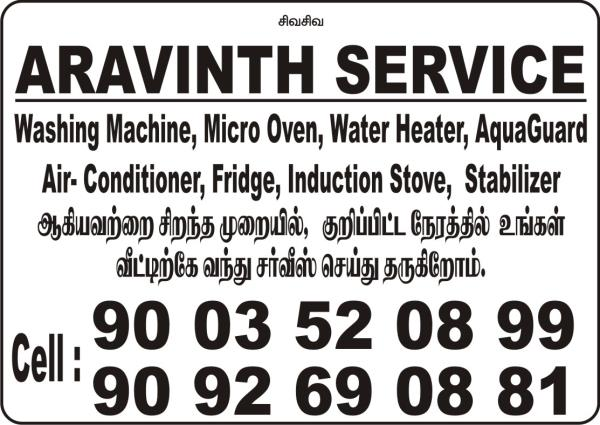 Washing Machine Repair - by Aravinth Service, Pondicherry