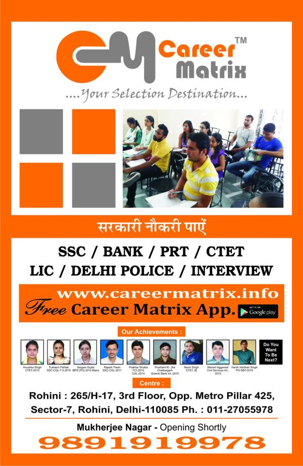 Career Matrix (Sec 7, Rohini) Announces FRESH BATCH for  SSC-CGL/Delhi Police/DSSSB/Railway/SBI-PO/Clerk-2016. Avail Special Discounts and Offers.  To Schedule a FREE DEMO, Give a Miss Call on 9891919978. Alternatively, click on : http://ca - by Career Matrix™  (SSC/Bank/DSSSB/CTET/PRT/BBA), North West Delhi