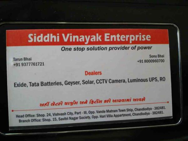 our best products is Exide battery. - by Siddhi Vinayak Enterprise, Ahmedabad