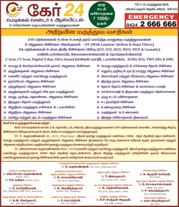 about hospital - by Care 24 Medical Centre & Hospital, Erode