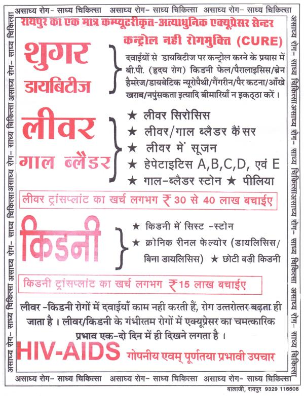 Instant relief is observe in almost all patient suffering from Liver cirrhosis and Liver cancer were medicines  do not sure  any improvement.   - by Om Magnetic Acupressure Center, Bhilai