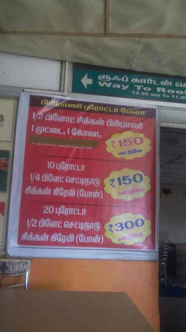 Offers in hotel - by Ammha mess, Dindigul