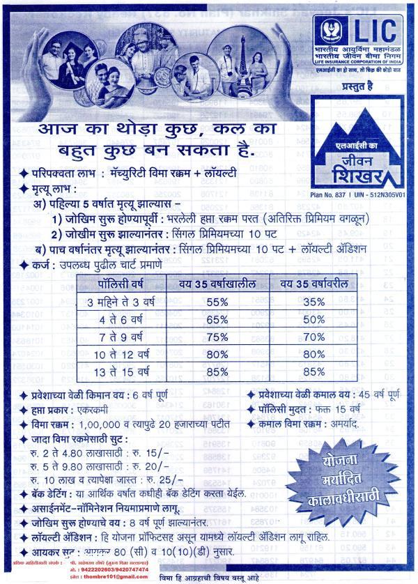 Best Insurance Advisor in Aurangabad - by Sahebrao Thombre, Aurangabad
