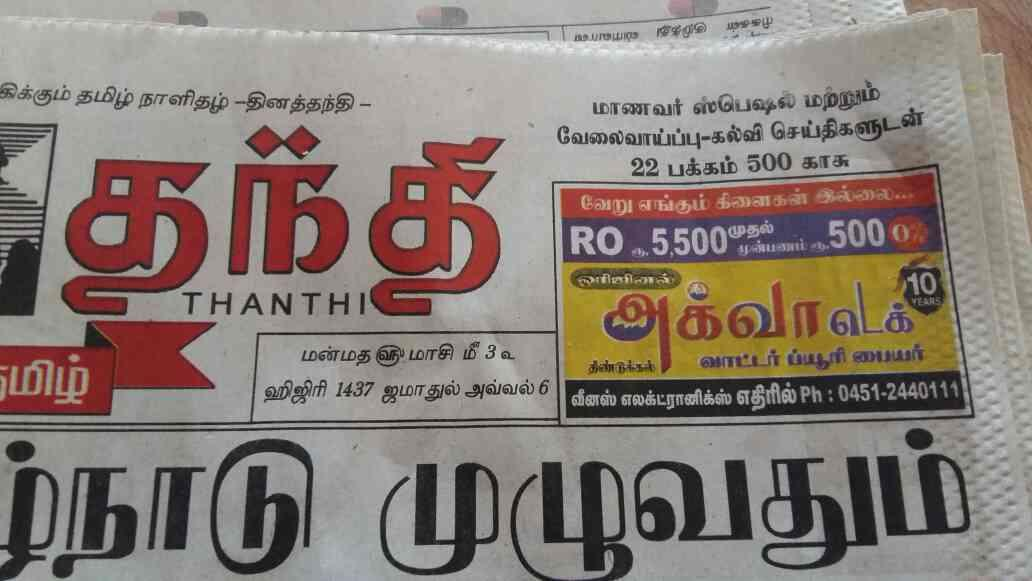 advertisement in dinathandhi  - by Aquatech, Dindigul
