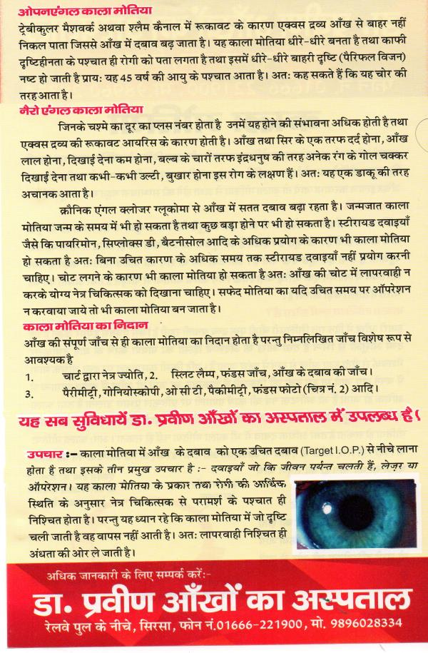 Glaucoma - by Dr Praveen Eye Hospital & Research Centre, Sirsa