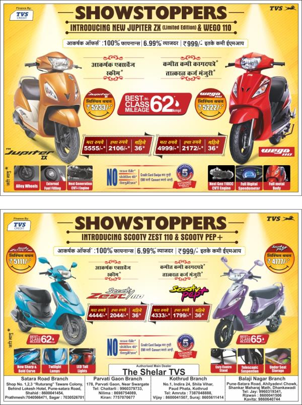 MEGA OFFERS FROM THE SHELAR TVS  - by The Shelar Automotive, Pune