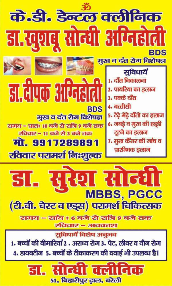 #KDdental #DrSONDHI's CLINIC - by KD Dental Clinic & Oral Health Centre, Bareilly