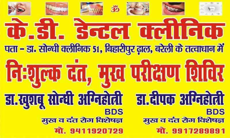 #51, BIHARIPUR khatriyan - by KD Dental Clinic & Oral Health Centre, Bareilly