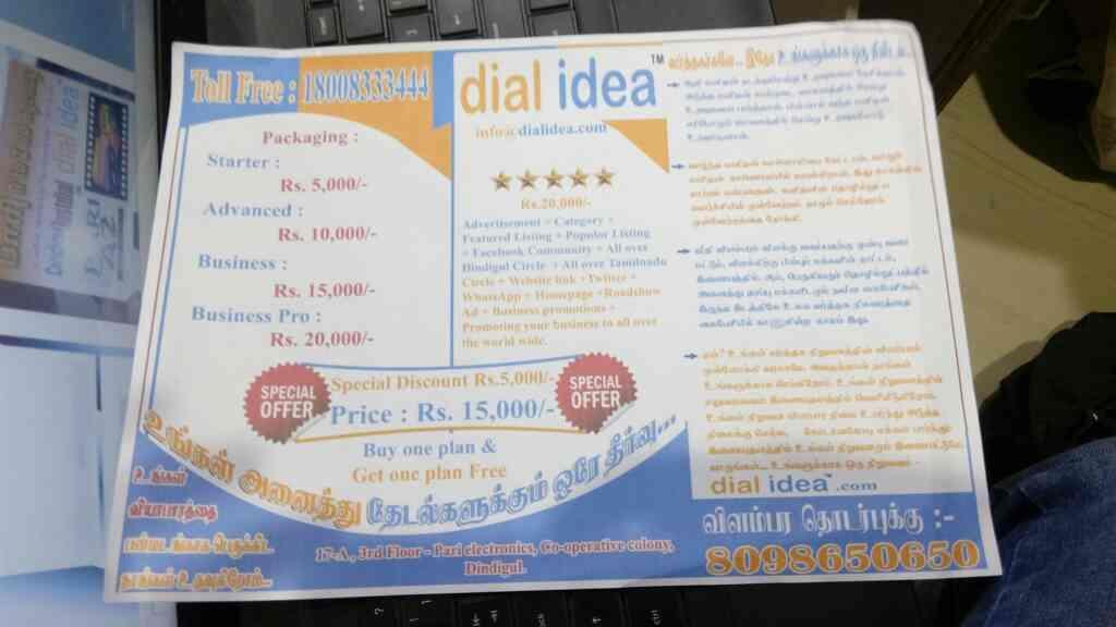 Dindigul dial idea - by Pari 7868909090, Dindigul