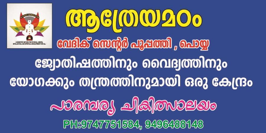 Athreyamadom Vedic Centre - by Athreya Madom Vedic Centre, Thrissur