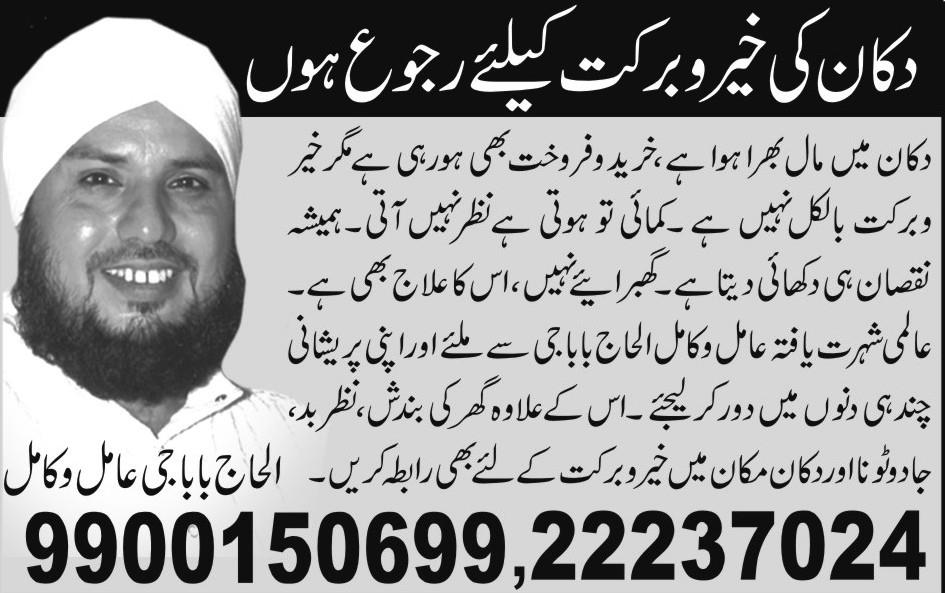 worlds famous spiritual healer alhaaj babaji solve your problems of incurring loss in Bussiness. Through spiritual treatment  top famous spiritual healer in bangalore - by SPIRITUAL HEALING CENTER, Bangalore